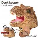 【デスクキーパー】DINOSAUR 恐竜 SR-4081 4082【眼鏡立て メガネスタンド デスクホルダー ペン立て 鉛筆立て デスクホルダー 鉛筆立て】