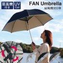 【晴雨兼用】ファンファンパラソル 扇風機 日傘  HHLG9120 9130【spice 傘 長傘 レディース 可愛い 紫外線 熱中症対策 遮光】