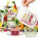 TEA BREWER フレーバーティー(3パックセット)【リブインコンフォート ナチュラル オーガニック 紅茶 ティー 健康 ダイエット ノンカフェイン】【おまけ付】
