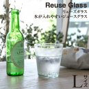 \ 同種3個以上同梱 送料無料 /【グラス】吹きガラス(リューズガラス)・氷が入れやすいジュースグラス(Lサイズ)371335【再生 ガラス ハンドメイド コップ】