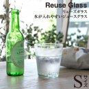 \ 同種3個以上同梱 送料無料 /【グラス】吹きガラス(リューズガラス)・氷が入れやすいジュースグラス(Sサイズ)371336