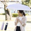 折りたたみ傘 無地 ストライプ 自動開閉 ミニ傘 54cm【H・A・U 機能傘】【レディース 雨傘 かわいい レイングッズ アンブレラ 折り畳み傘】