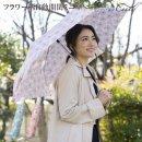 折りたたみ傘 フラワー柄 自動開閉 ミニ傘 54cm【H・A・U 機能傘】【レディース 雨傘 かわいい レイングッズ アンブレラ 折り畳み傘】