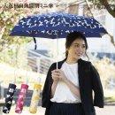 折りたたみ傘 大花柄 自動開閉 ミニ傘 54cm【H・A・U 機能傘】【レディース 雨傘 かわいい レイングッズ アンブレラ 折り畳み傘】