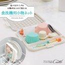 食洗機用 小物ネット(ホワイト)K693W【ネット 食洗機 セパレート カップ 箸 哺乳瓶 仕切り】