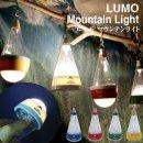 【LUMO】ルーモ マウンテンライト L04-0001【LEDライト ランタン ランプ かわいい 電球LED ライト LED照明 吊り下げ】