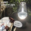 【LUMO】ルーモ ランタン ライト L04-0007 L04-0008 L04-0009【キャンプ レジャー アウトドア 電球LED LED照明】
