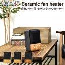 【ファンヒーター】人感センサー セラミックファンヒーター PR-WA012【PRISMATE プリズメイト 速暖 小型 快適 コンパクト 卓上 省エネ 節電】