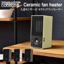 【ファンヒーター】人感センサー付 セラミックファンヒーター pr-wa013【PRISMATE プリズメイト 速暖 小型 快適 コンパクト 卓上】