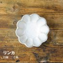 リンカ 白練(三寸鉢)13296(カネコ小兵 磁器製 美濃焼 鉢 器 料理 小料理 小鉢 食器 )