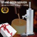 スタンド型 ビールサーバー シルバー GH-BRSA-SV(小型版)【グリーンハウス】【家庭用 送料無料 泡 超音波 旨い クリーミー おいしい 父の日 母の日】