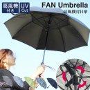 【晴雨兼用】2020年 ファンファンパラソル 扇風機 日傘【spice 傘 長傘 レディース 可愛い 紫外線 熱中症対策 遮光 】
