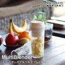 【PRISMATE】充電式 ポータブル マルチ ブレンダー【プリズメイト 調理 家庭 スムージー 家中 フレッシュジュース 手軽 フルーツ 豆乳 豆乳 USB】