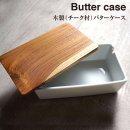 【B STYLE KITCHEN】バターケース 200 NA 32401【バターボックス 木葢 チーク材 日本製 保存容器 バター保存】