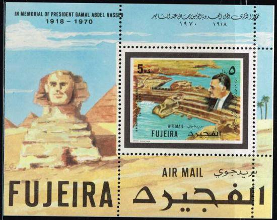 エジプトのナセル大統領追悼切手/フジェイラ小型シート スフィンクス・アスワンハイダム