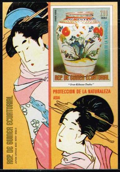 浮世絵と壺の切手/赤道ギニア小型シート
