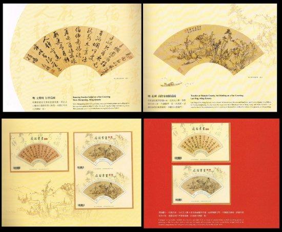 ☆竹に印刷された切手などの特別フォルダ☆台湾2016年 美術、扇子