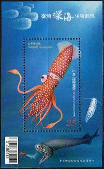 蛍光インク印刷の切手/台湾2012年・ダイオウイカ小型シート(深海魚)