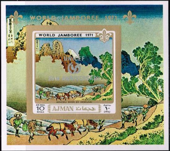 【無目打】浮世絵の切手/ユニセフ25年加刷/アジマン小型シート 葛飾北斎 スカウト世界ジャンボリー