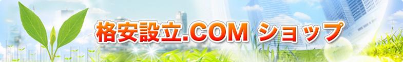 格安設立.com