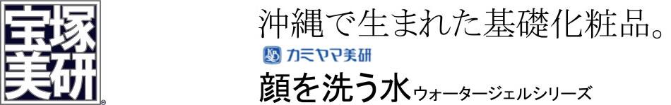顔を洗う水と海藻シャンプーの宝塚美研