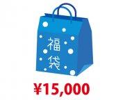 樹-itsuki夏の福袋15,000円