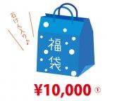 樹-itsuki夏の福袋10,000円石けん4つ入り