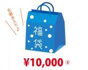 樹-itsuki夏の福袋10,000円美肌水入り