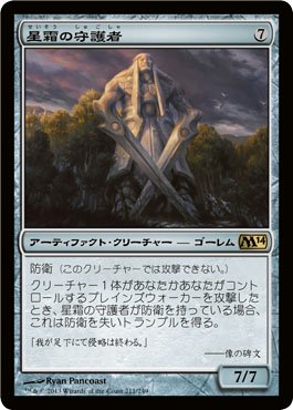 jpn 星霜の守護者 guardian of the ages team mint マジックザ