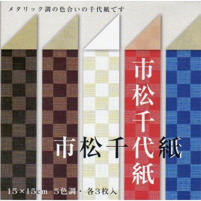 市松千代紙 15×15cm 15枚入 010605