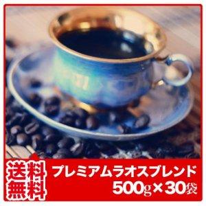 【送料無料】プレミアムラオスブレンドまとめ買い【500g×30袋】
