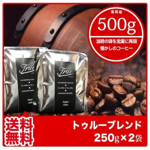 【送料無料】トゥルーブレンド【250g×2袋】