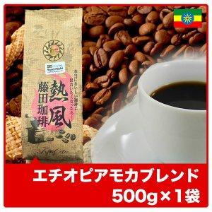 エチオピアモカブレンド【500g単品】