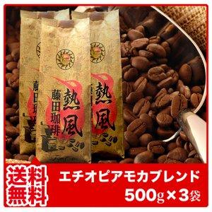 【送料無料】エチオピアモカブレンド【500g×3袋】