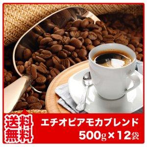 【送料無料】エチオピアモカブレンドまとめ買い【500g×12袋】