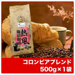 コロンビアブレンド【500g単品】