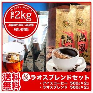 【送料無料】よくばりラオスブレンドセット【500g×4袋】