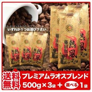 【送料無料】選べるプレミアムラオスブレンドセット【500g×4袋】