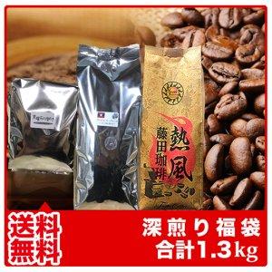 【送料無料】深煎り福袋【3種類1.3kg】
