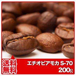 【送料無料】エチオピアモカ[S-70]【200g】