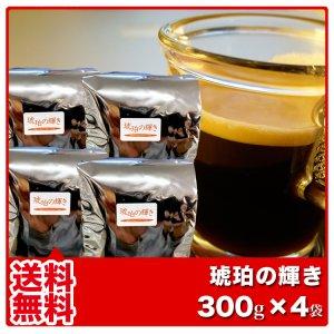 【送料無料】琥珀の輝きモカブレンド【300g×4袋】