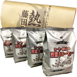 【送料無料】コーヒー屋さんの深煎りコーヒー  ダークロースト(粉)300g ×4袋入り