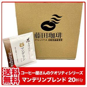 【送料無料】コーヒー屋さんのクオリティシリーズ マンデリンブレンド 【20杯分】豊かな風味、スモーキーな味わい。