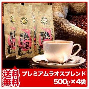 【送料無料】プレミアムラオスブレンド【500g×4袋】