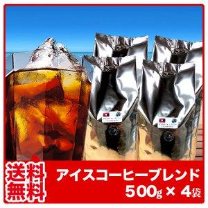 【送料無料】アイスコーヒーブレンド(ラオス)【500g×4袋】