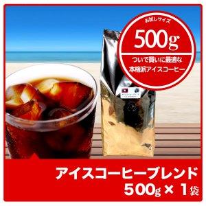 アイスコーヒーブレンド(ラオス)【500g単品】
