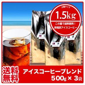 【送料無料】アイスコーヒーブレンド(ラオス)【500g×3袋】