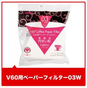V60用ペーパーフィルター03W