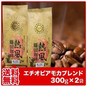 【送料無料】エチオピアモカブレンド【300g×2袋】