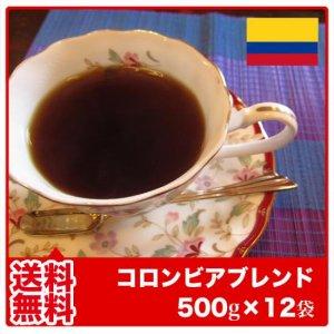 【送料無料】コロンビアブレンドまとめ買い【500g×12袋】